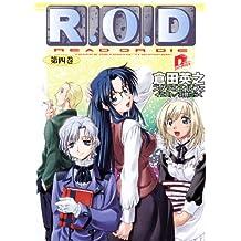 R.O.D ―第四巻― 【書き下ろしイラスト付】 (集英社スーパーダッシュ文庫)