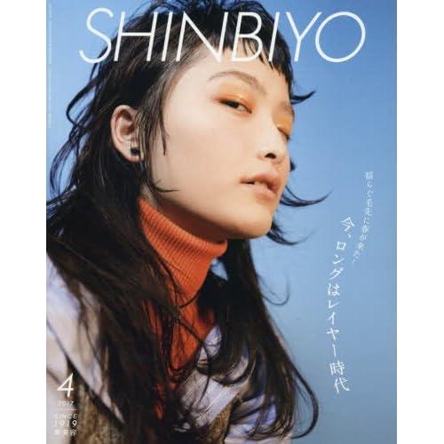 SHINBIYO(新美容) 2017年 04 月号 [雑誌]