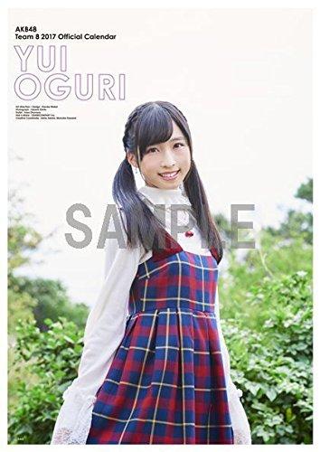 AKB48 小栗有以 壁掛 B2カレンダー 2017