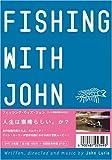 フィッシング・ウィズ・ジョン-初回限定版 [DVD]