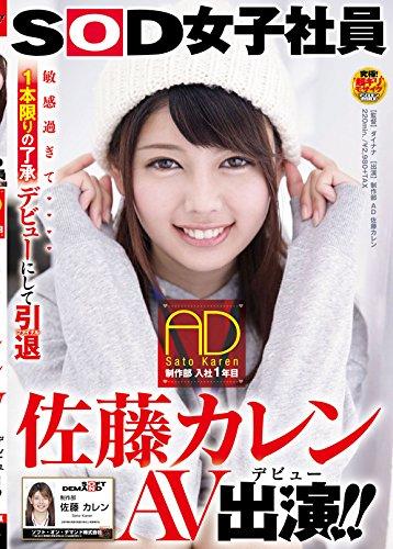 SOD女子社員 制作部 入社1年目 AD 佐藤カレン AV出演(데뷔)! ! [DVD]