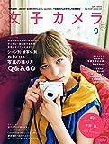 女子カメラ 2014年 9月号(vol.31) 画像