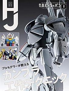 月刊ホビージャパン2020年8月号 [雑誌]
