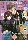小説Dear+(ディアプラス) Vol.64 2017フユ 特別付録 月村奎「すみれびより」ミニドラマCD