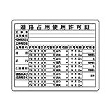 ユニット 法令許可票 道路占用使用許可証 400×500mm 302-09