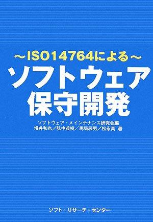 ソフトウェア保守開発―ISO14764によるの詳細を見る