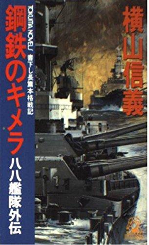 鋼鉄のキメラ―八八艦隊外伝 (トクマ・ノベルズ)の詳細を見る