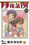 月光条例(23) (少年サンデーコミックス)