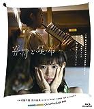 音符と昆布[Blu-ray/ブルーレイ]