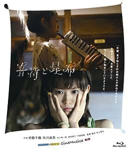 音符と昆布 [Blu-ray]