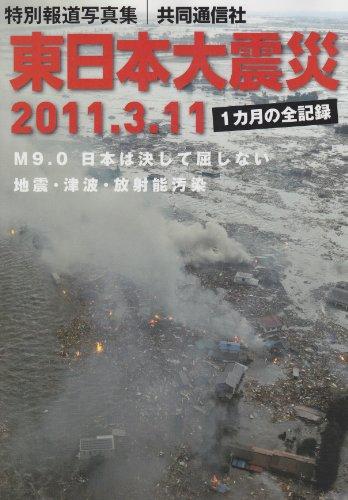 東日本大震災―地震・津波・原発被災の記録 特別報道写真集