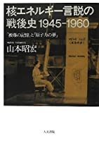 核エネルギー言説の戦後史1945-1960: 「被爆の記憶」と「原子力の夢」