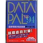 データパル―最新情報・用語事典〈'93〉