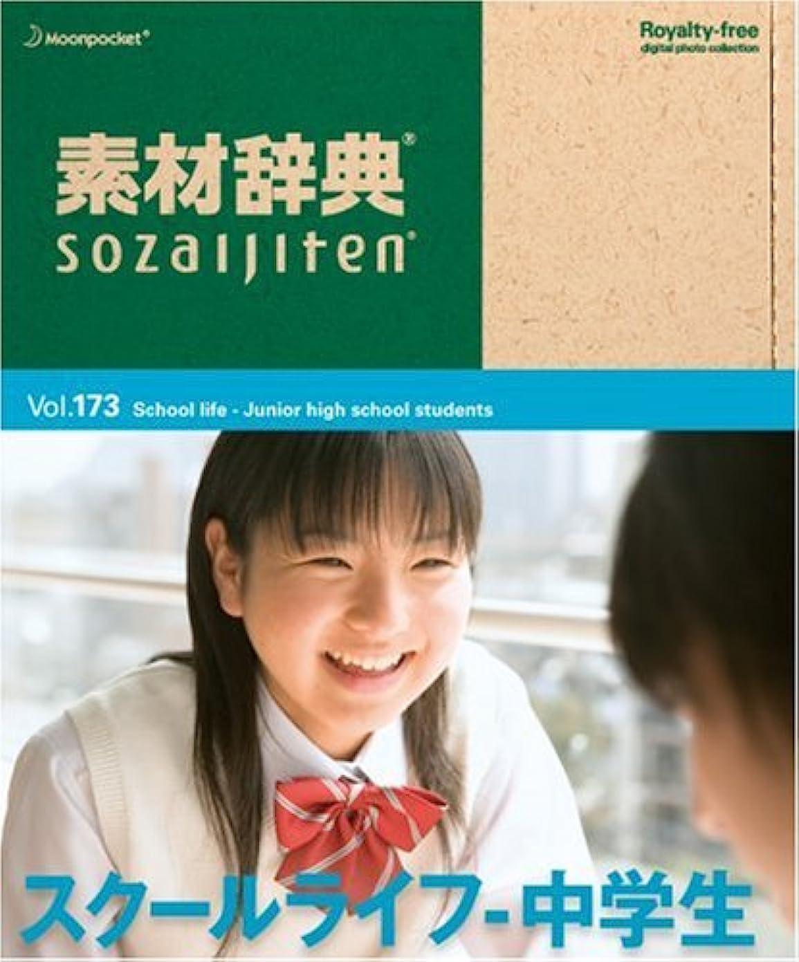 ヒロイック丘からかう素材辞典 Vol.173 スクールライフ~中学生編