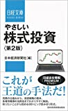 やさしい株式投資〈第2版〉 (日経文庫)