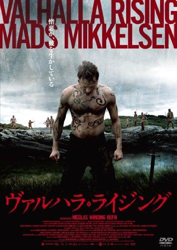 ヴァルハラ・ライジング [DVD]