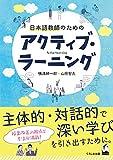 日本語教師のためのアクティブ・ラーニング 画像
