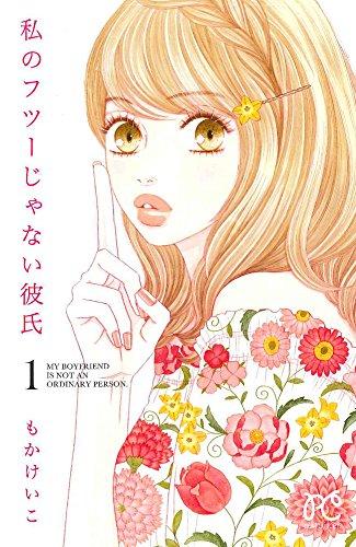 私のフツーじゃない彼氏(1)(プリンセス・コミックス プチ・プリ)の詳細を見る