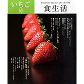 食生活 2014年 03月号 [雑誌]