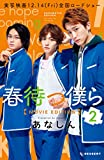 春待つ僕ら MOVIE EDITION(2) (デザートコミックス)