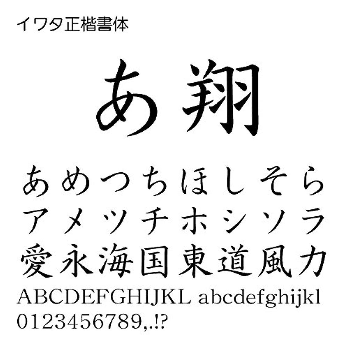 命題おじいちゃんコーラスイワタ正楷書体Pro OpenType Font for Windows [ダウンロード]