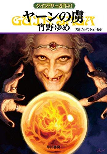 ヤーンの虜 グイン・サーガ (ハヤカワ文庫JA)の詳細を見る