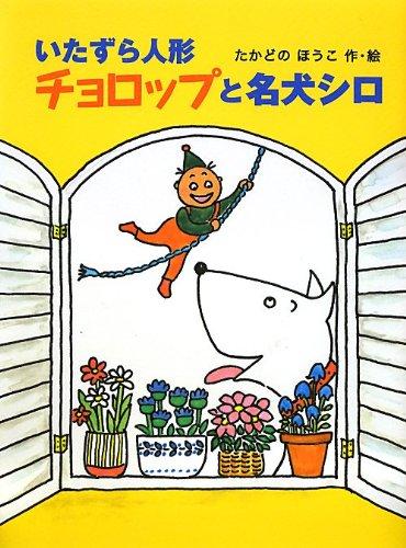 いたずら人形チョロップと名犬シロ (ポプラ物語館)の詳細を見る