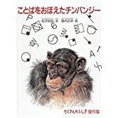 ことばをおぼえたチンパンジー (たくさんのふしぎ傑作集)
