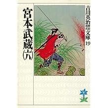 宮本武蔵(6) (吉川英治歴史時代文庫)