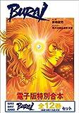 電子特別合本 BURAI(ブライ) 全12巻セット (スーパークエスト文庫)