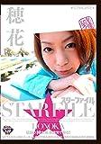 スターファイル 穂花 [DVD]