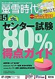 螢雪時代 2017年5月号 [雑誌] (旺文社螢雪時代)の画像
