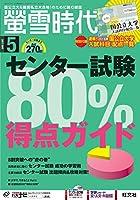 螢雪時代 2017年5月号 [雑誌] (旺文社螢雪時代)