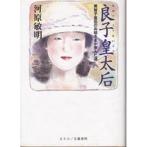 良子皇太后―美智子皇后のお姑さまが歩んだ道