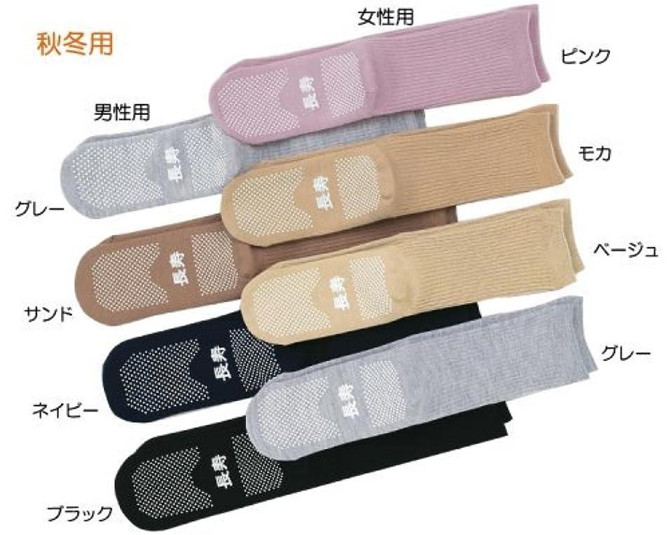 活力重力提供する神戸生絲 すべり止め靴下( 長寿