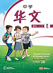Basic Chinese Language Textbook 2B for Secondary Schools (BCLSS) (NT)