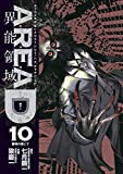 AREA D 異能領域(10) (少年サンデーコミックススペシャル)