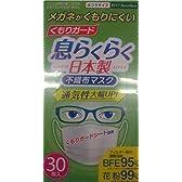小津産業 くもりガード 息らくらく日本製 不織布マスク ふつうサイズ 30枚入