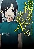 褪せないシアンの少女A / HERO のシリーズ情報を見る