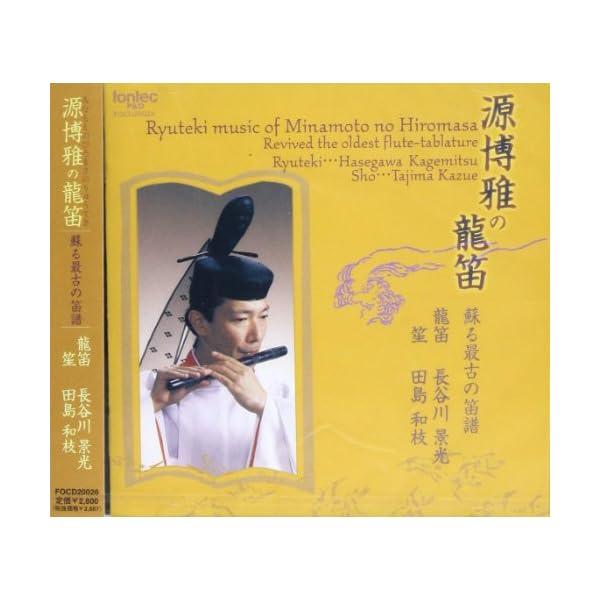 源博雅の龍笛~蘇る最古の笛譜~の商品画像
