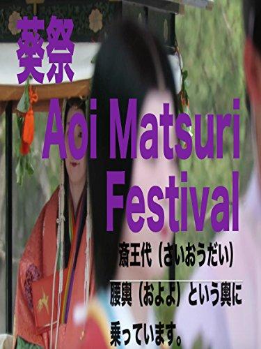 葵祭 Aoi Matsuri Festival:Japanese Festival 日本の祭事