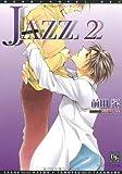 JAZZ (ジャズ) (2) (ディアプラス文庫)