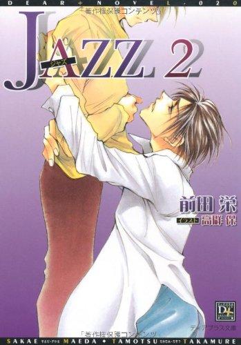JAZZ (ジャズ) (2) (ディアプラス文庫)の詳細を見る