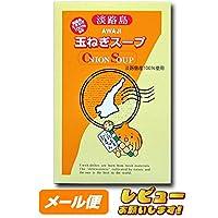 【ゆうパケット】【淡路島産】玉ねぎスープ箱入り 14人前