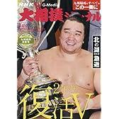 NHK大相撲ジャーナル2016年1月号