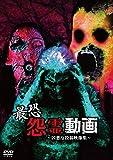 最恐怨霊動画 ~凶悪な投稿映像集~[DVD]