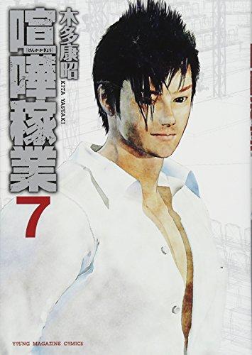 喧嘩稼業(7) (ヤンマガKCスペシャル)