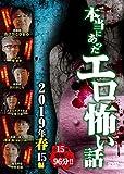 本当にあったエロ怖い話 2019年 春 15編 [DVD]