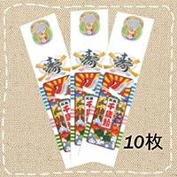 七五三 千歳飴の袋 6号千歳 千歳飴タイプ(10枚セット)No.2005
