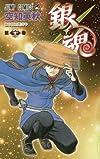銀魂―ぎんたま― 62 (ジャンプコミックス)